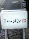 image/tsunodama-2005-09-01T12:11:15-1.jpg