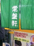 image/tsunodama-2005-09-05T12:46:46-1.jpg