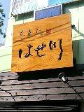 image/tsunodama-2005-09-26T14:01:56-1.jpg