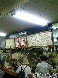 image/tsunodama-2005-08-20T13:35:08-1.jpg
