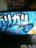 image/tsunodama-2005-08-20T21:38:22-1.jpg