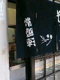 image/tsunodama-2005-09-08T14:10:50-1.jpg