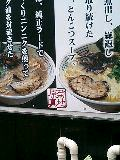 image/tsunodama-2005-09-09T12:48:52-1.jpg
