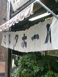 image/tsunodama-2005-09-22T12:57:02-1.jpg