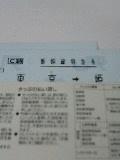 image/tsunodama-2005-10-11T18:45:43-1.jpg