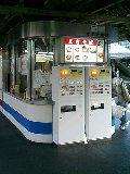 image/tsunodama-2005-10-12T16:32:51-1.jpg