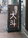 image/tsunodama-2005-10-24T13:18:50-1.jpg