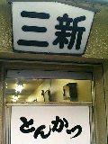 image/tsunodama-2006-02-13T13:12:45-1.jpg