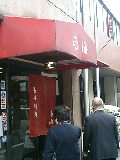 image/tsunodama-2006-02-21T12:22:05-1.jpg